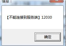 DNF辅助链接服务器失败解决办法