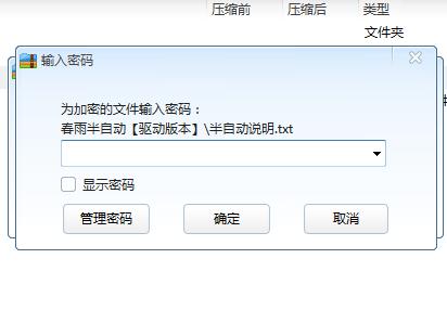 DNF辅助的密码是怎么回事?忘记密码还能继续使用吗?
