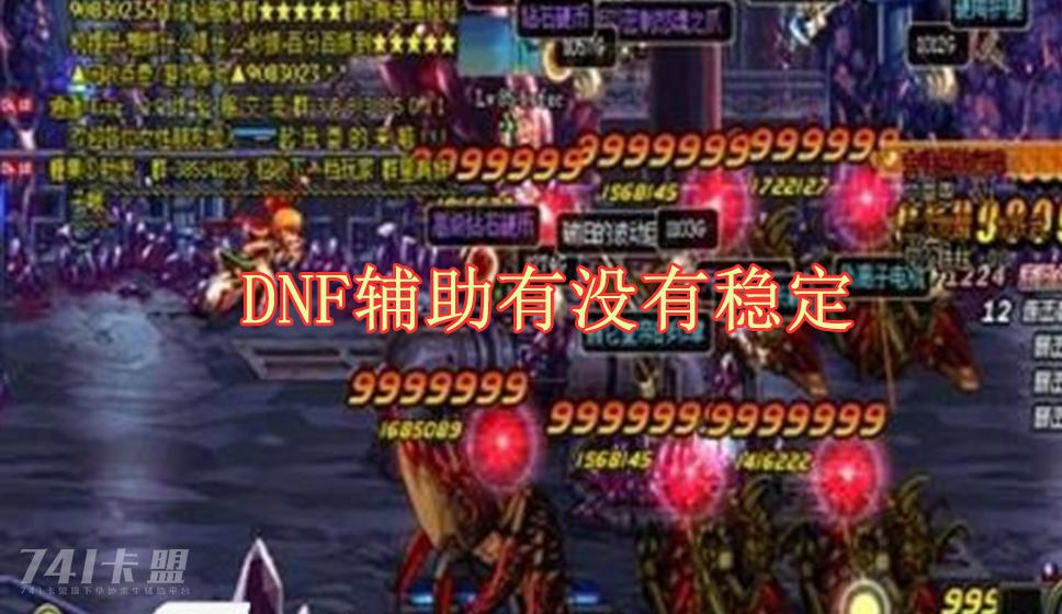 DNF辅助有没有稳定?DNF稳定辅助推荐与介绍