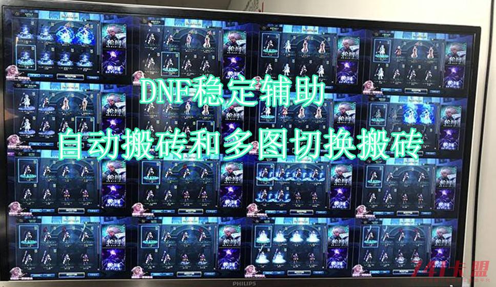 DNF稳定辅助的自动搬砖和多图切换搬砖好不好?