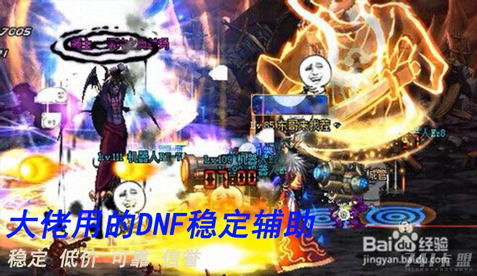 用DNF稳定辅助,轻轻松松成为游戏大佬