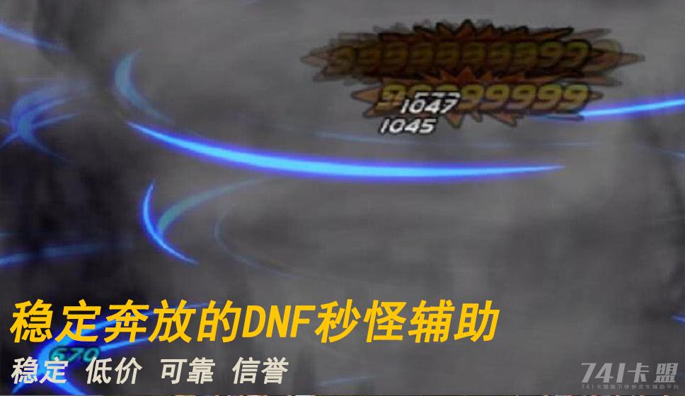 稳定奔放的DNF秒怪辅助